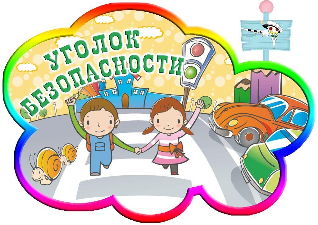 Уголок безопасности в детском саду  картинки